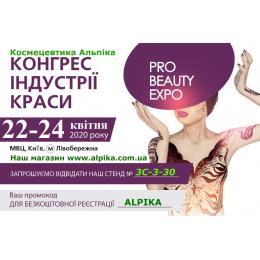 Чекаємо на виставці -20-й конгрес індустрії краси PRO BEAUTY EXPO 22-24 квітня 2020р.