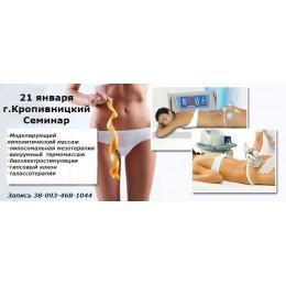"""21 січня 2020 р. семінар """"Моделюючий ліполітичний масаж"""" м. Кропивницький"""