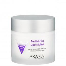 Маска відновлююча з ліпоєвою кислотою Revitalizing Lipoic Mask, 300 мл, ARAVIA Professional
