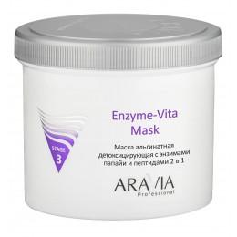 Маска альгінатна детоксикуюча з ензимами папайї і пептидами Enzyme-Vita Mask, 550 мл, ARAVIA Professional