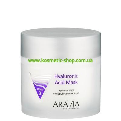Супер зволожуюча крем-маска з гіалуроновою кислотою, 300 мл, ARAVIA Professional