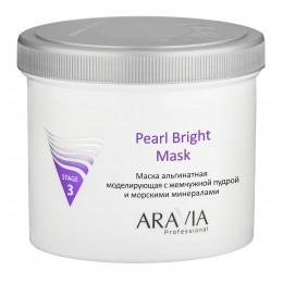 Маска альгінатна моделююча з перловою пудрою і морськими мінералами Pearl Bright Mask, 550 мл, ARAVIA Professional