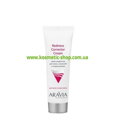 Крем-коректор для шкіри обличчя, схильної до почервоніння Redness Corrector Cream, 50 мл, ARAVIA Professional