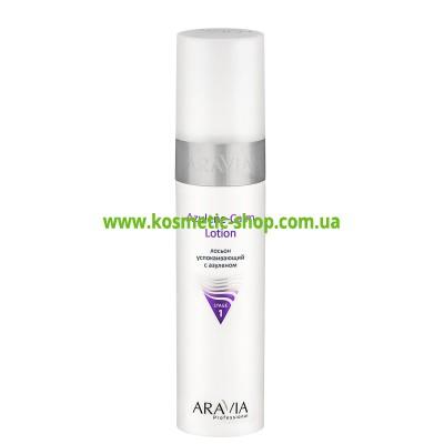 Лосьйон для обличчя заспокійливий з азуленом Azulene-Calm Lotion, 250 мл, ARAVIA Professional