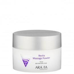 Тальк для масажу обличчя Revita Massage Powder, 150 мл, ARAVIA Professional