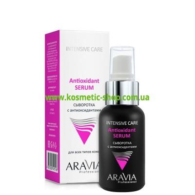 Сироватка з антиоксидантами Antioxidant-Serum, 50 мл, ARAVIA Professional