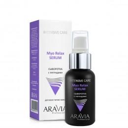 Сироватка з пептидами Myo Relax-Serum, 50 мл, ARAVIA Professional