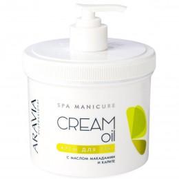 Крем для рук 'Cream Oil' з маслом макадамії і каріте, 550 мл