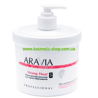 Маска антицелюлітна для термообгортання Strong Heat, 550 мл, ARAVIA Organic